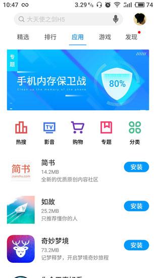 魅族应用商店app