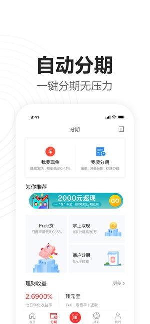 广发信用卡app软件截图1