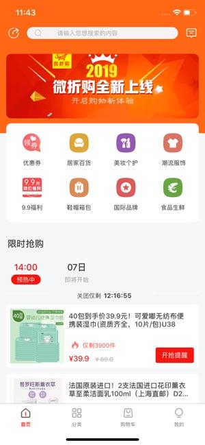 微折购app软件截图2