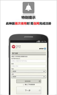 日本免费wifi软件截图1
