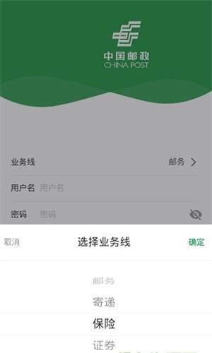 邮客行app
