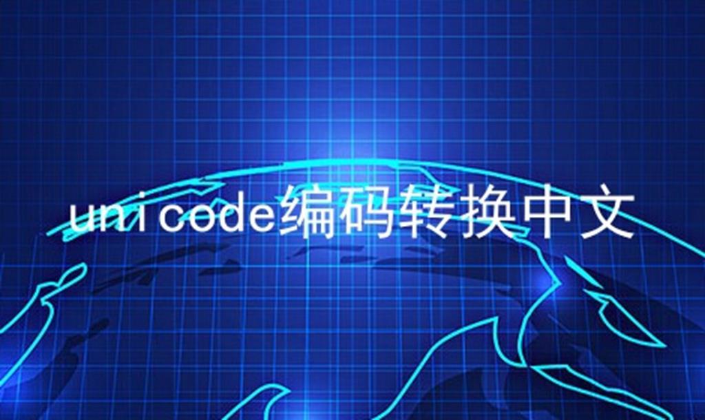 unicode编码转换中文软件合辑