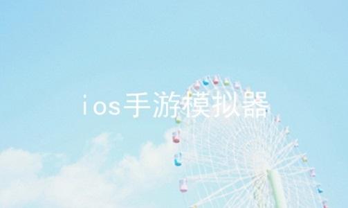 ios手游模拟器软件合辑