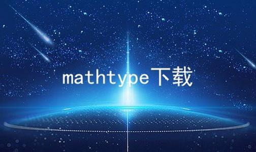mathtype下载