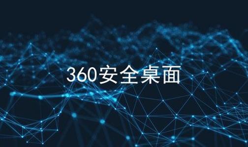 360安全桌面软件合辑