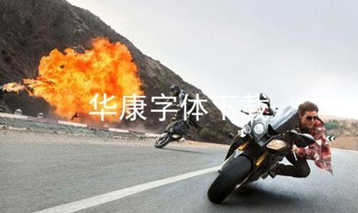 华康字体下载