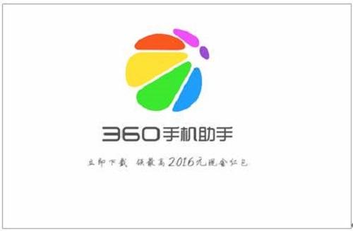 360手机助手下载软件合辑