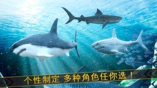 海洋 鲨鱼 冒险 幻想 游戏 免费 (经典 中文 版)软件截图2
