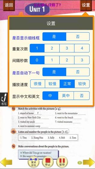 小虫子(人教初中英语八年级上册)软件截图2