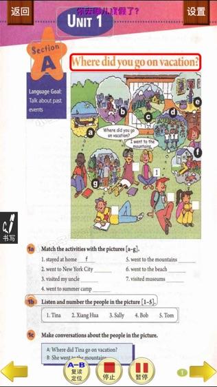 小虫子(人教初中英语八年级上册)软件截图1