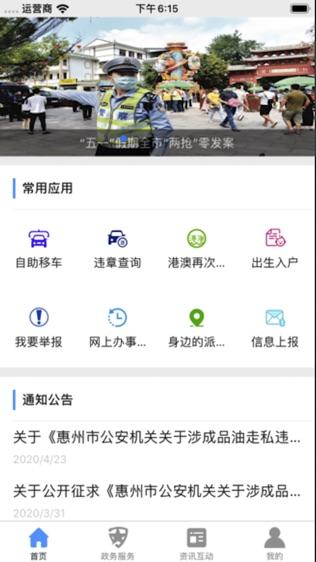 惠州公安软件截图0