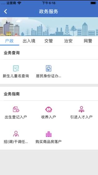 惠州公安软件截图1