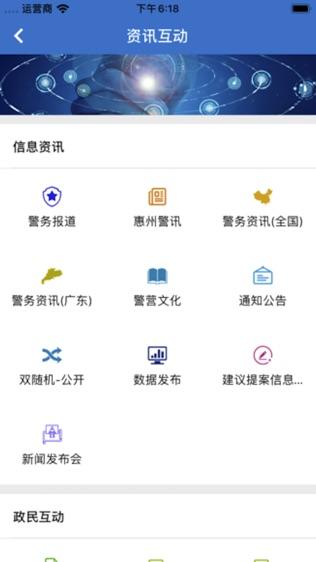 惠州公安软件截图2