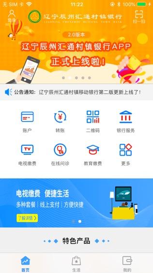 辽宁辰州汇通村镇银行手机银行软件截图0