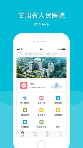 甘肃省人民医院软件截图0