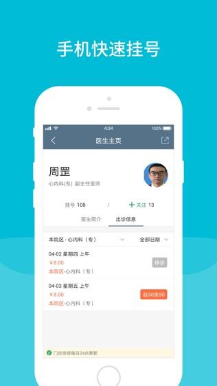 甘肃省人民医院软件截图1