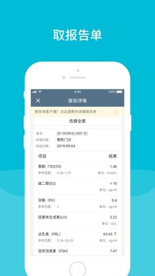 甘肃省人民医院软件截图2