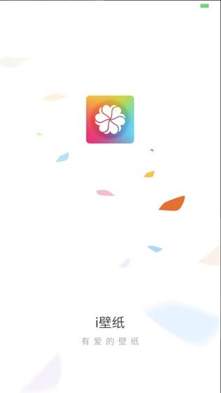 i壁纸HD软件截图0