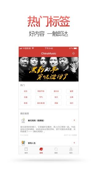 ChinaMusic软件截图1