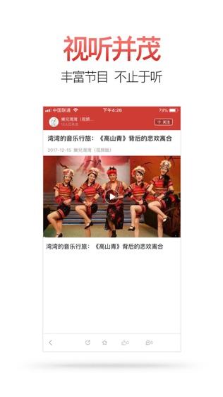ChinaMusic软件截图2