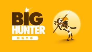 大猎人 (Big Hunter)