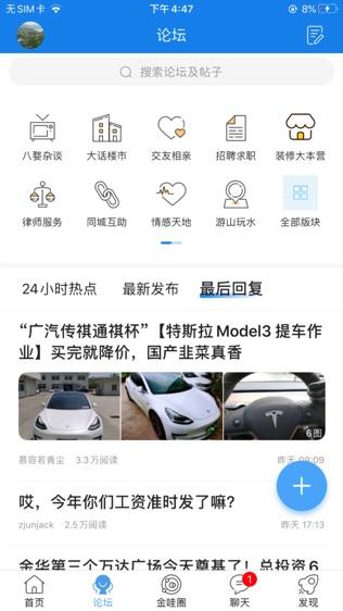 浙中在线软件截图0