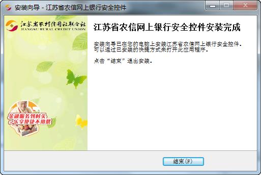 江苏省农信网上银行安全控件下载