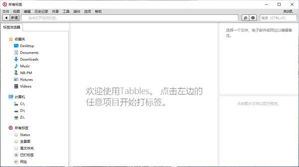 Tabbles(高效文件管理软件)下载
