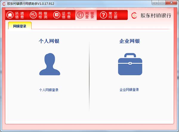胶东村镇银行网银助手下载