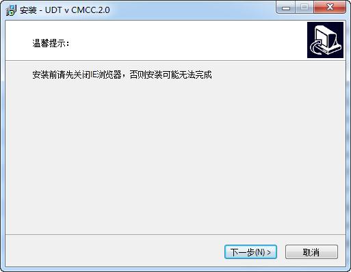 UDT(桌面云专用客户端工具)下载