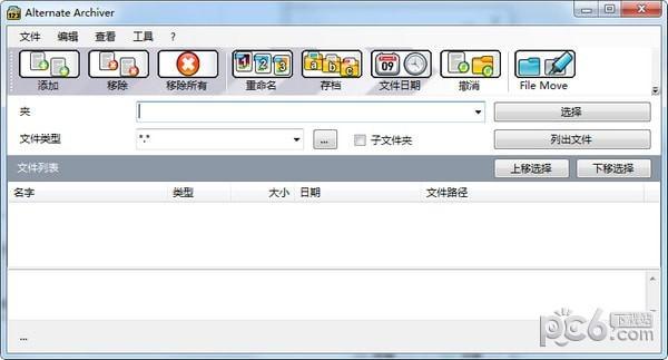 Alternate Archiver(文件分类整理工具)下载