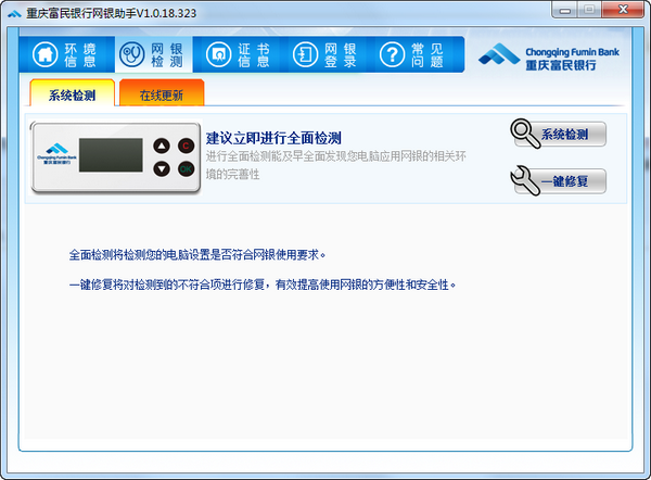 重庆富民银行网银助手下载