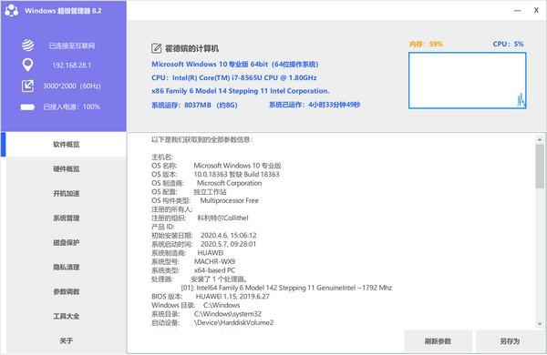 Windows超级管理器下载