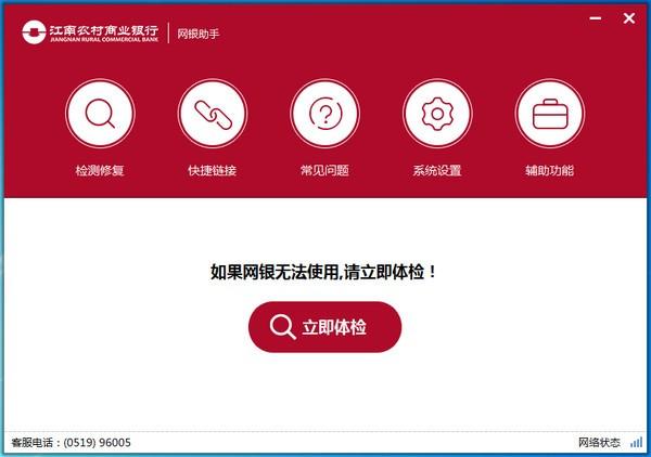 江南农商行网银助手下载
