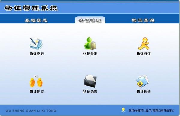 宏达物证管理系统下载