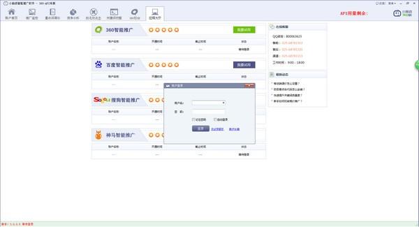 小脑袋智能推广软件360API专版下载