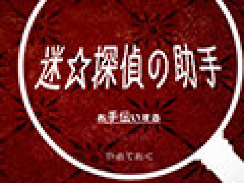 迷之侦探助手 日文版