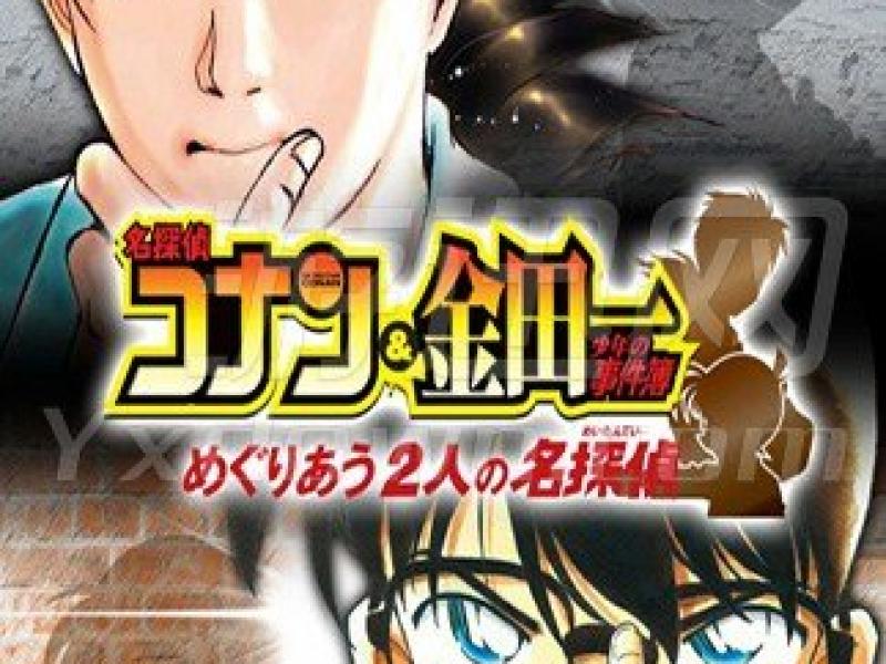 名侦探柯南金田一少年事件簿:2名侦探的相逢 中文版下载