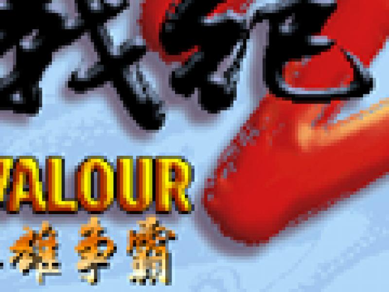 三国战纪2群雄争霸18人版 中文版