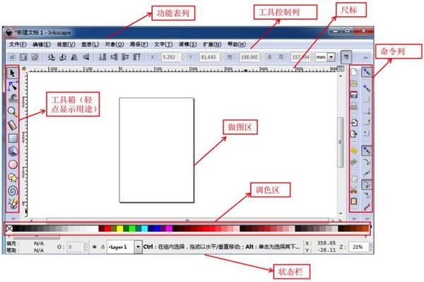 Inkscape(矢量绘图软件)下载