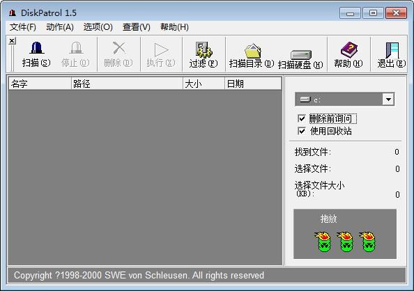 DiskPatrol(垃圾文件清理软件)下载