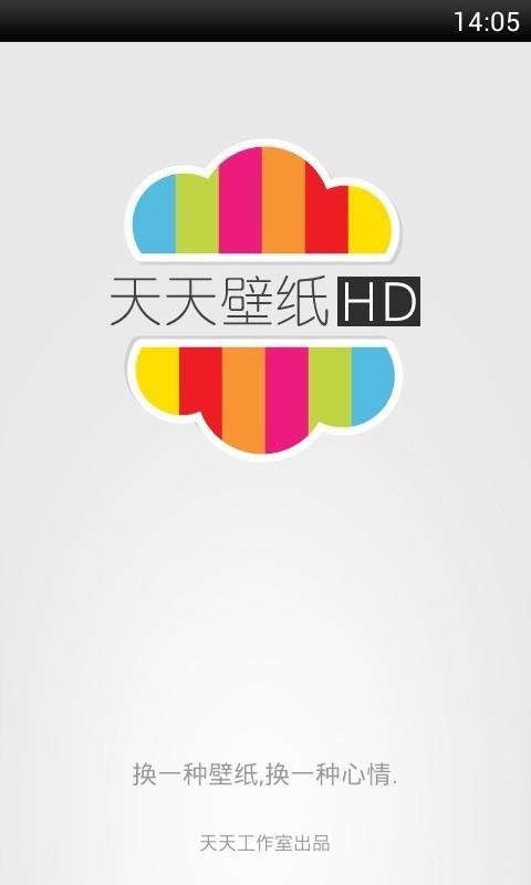 天天壁纸HD软件截图0