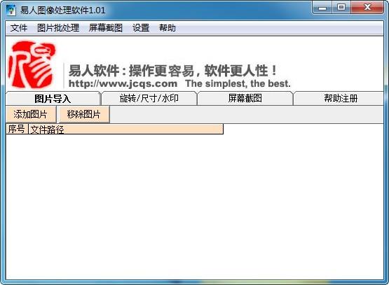 易人图像处理软件下载