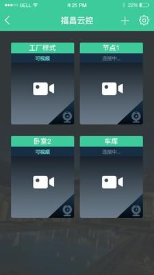 FuChang软件截图3