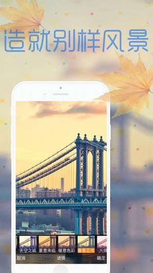风景相机app软件截图2
