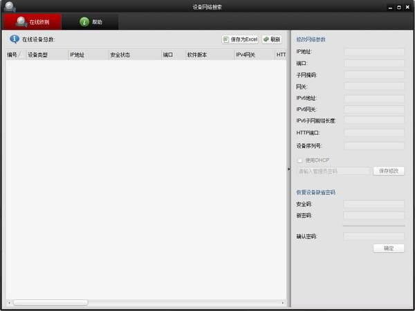 海康SADP搜索软件(SADPTool)下载
