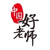 中国好老师(官方)