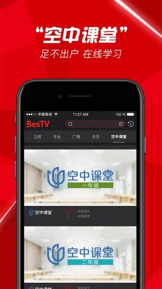 百事通 BesTV软件截图2