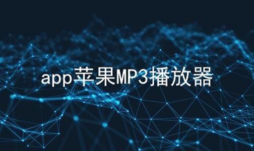 app苹果MP3播放器