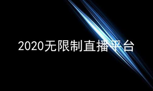 2021无限制直播平台软件合辑